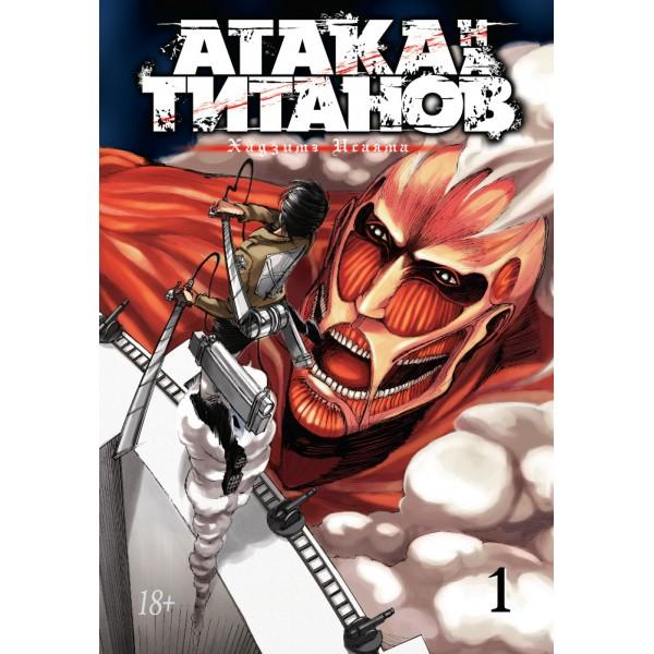 Атака на титанов. Книга 1. Хадзимэ Исаяма