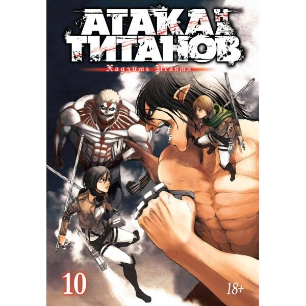 Атака на титанов. Книга 10. Хадзимэ Исаяма