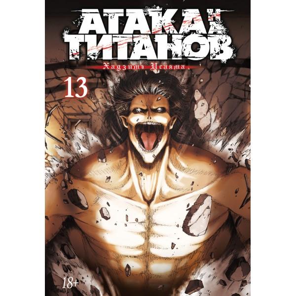 Атака на титанов. Книга 13. Хадзимэ Исаяма