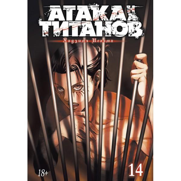 Атака на титанов. Книга 14. Хадзимэ Исаяма