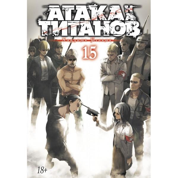 Атака на титанов. Книга 15. Хадзимэ Исаяма