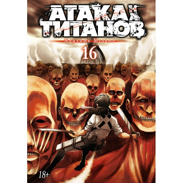 Атака на титанов. Книга 16. Хадзимэ Исаяма
