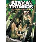 Атака на титанов. Книга 4. Хадзимэ Исаяма