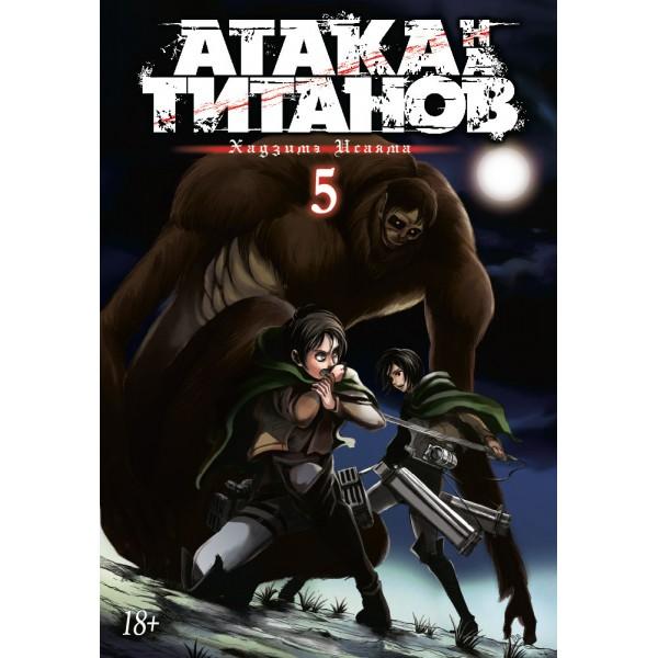 Атака на титанов. Книга 5. Хадзимэ Исаяма