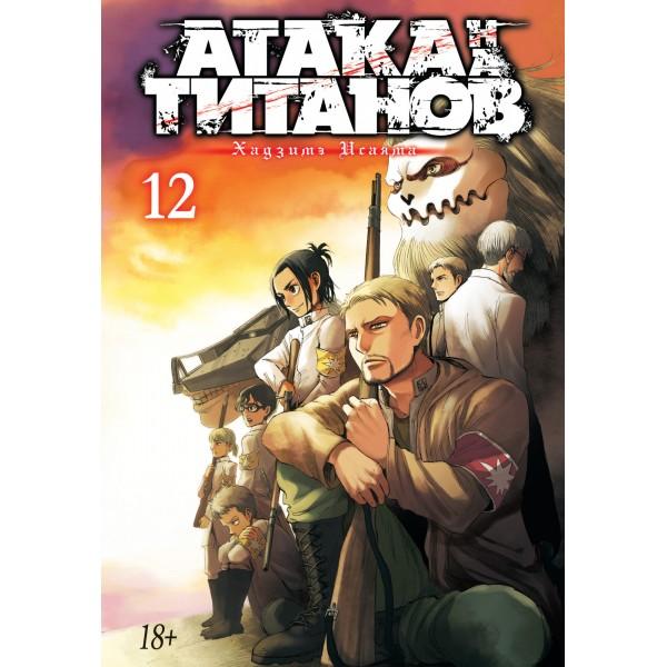 Атака на титанов. Книга 12. Хадзимэ Исаяма