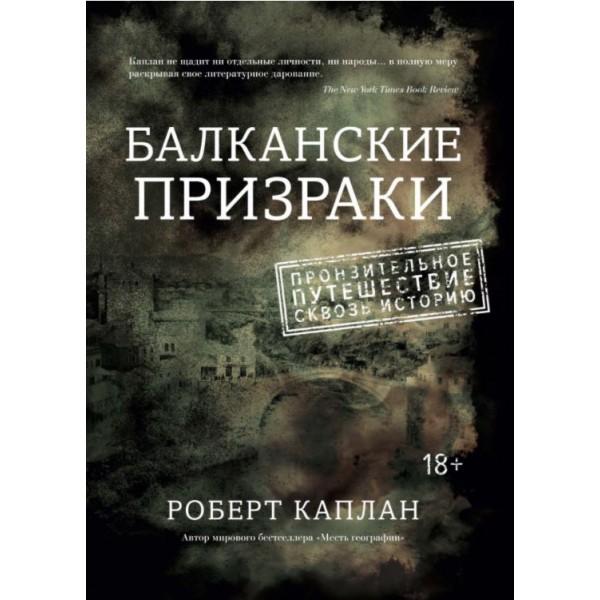 Балканские призраки. Пронзительное путешествие сквозь историю. Роберт Каплан