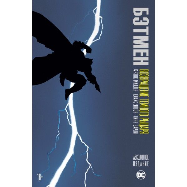 Бэтмен. Возвращение Темного Рыцаря. Фрэнк Миллер