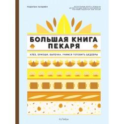 Большая книга пекаря: Хлеб, бриоши, выпечка