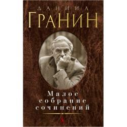 Даниил Гранин. Малое собрание сочинений