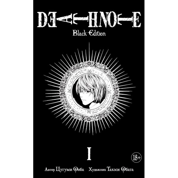 Death Note. Black Edition. Книга 1. Цугуми Ооба