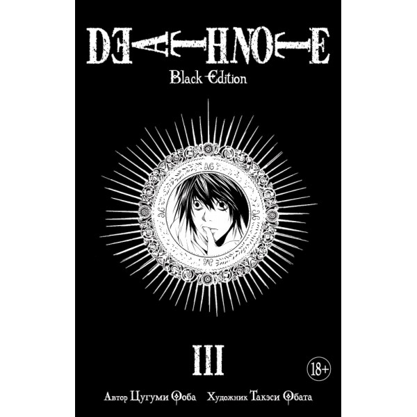 Death Note. Black Edition. Книга 3. Цугуми Ооба