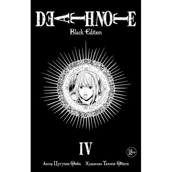 Death Note. Black Edition. Книга 4. Цугуми Ооба