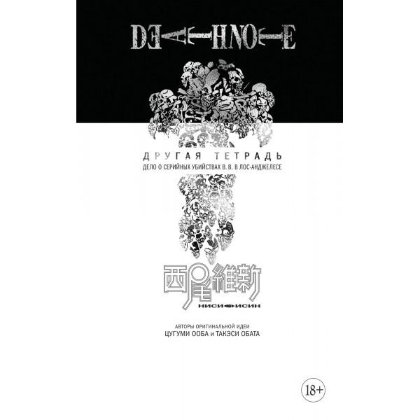 Death Note. Другая тетрадь. Дело о серийных убийствах B.B. в Лос-Анджелесе. Исин Нисио