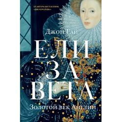 Елизавета. Золотой век Англии