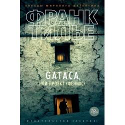 "GATACA, или Проект ""Феникс"""