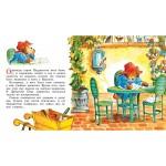 Медвежонок Паддингтон в саду. Майкл Бонд