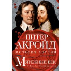 Мятежный век: история Англии. От Якова I до Славной революции