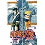 Naruto. Наруто. Книга 2. Мост героя. Масаси Кисимото
