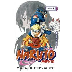 Naruto. Наруто. Книга 3. Верный путь