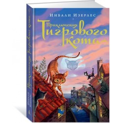 Приключения Тигрового кота. Книга 1