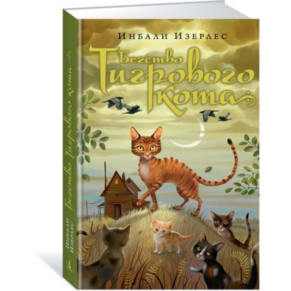 Бегство Тигрового кота. Книга 2. Инбали Изерлес
