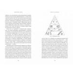 Пруст и кальмар. Нейробиология чтения. Марианна Вулф