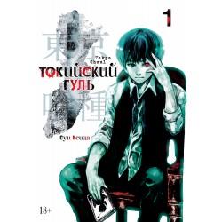 Токийский гуль. Книга 1