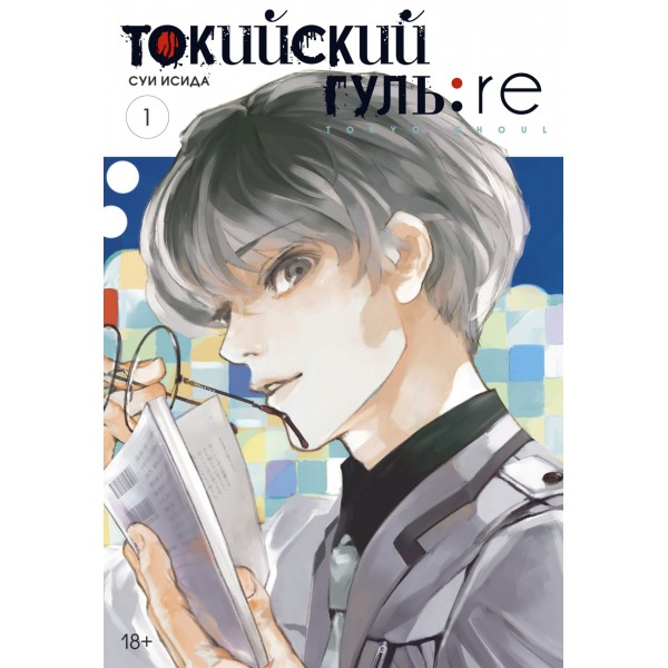 Токийский гуль: re. Книга 1. Суи Исида