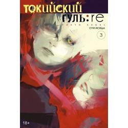 Токийский гуль: re. Книга 3