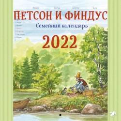 Петсон и Финдус. Семейный календарь на 2022 год