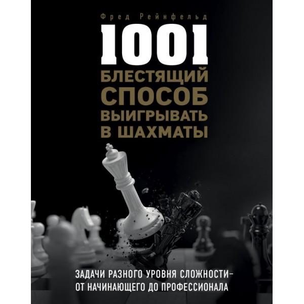 1001 блестящий способ выигрывать в шахматы. Фред Рейнфельд