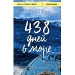 438 дней в море. Удивительная история о победе человека над стихией. Джонатан Франклин