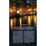 Амстердам. Путеводитель с картой. Мария Крузе