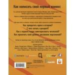 Азбука комиксиста. Как придумать и создать свой первый комикс. Дмитрий Лященко