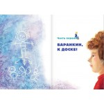 Баранкин, будь человеком. Валерий Медведев