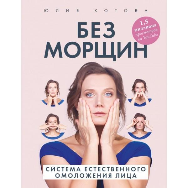 Без морщин. Система естественного омоложения лица. Юлия Котова