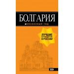 Болгария: путеводитель. Игорь Тимофеев