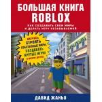 Большая книга Roblox. Как создавать свои миры и делать игру незабываемой. Дэвид Жаньо