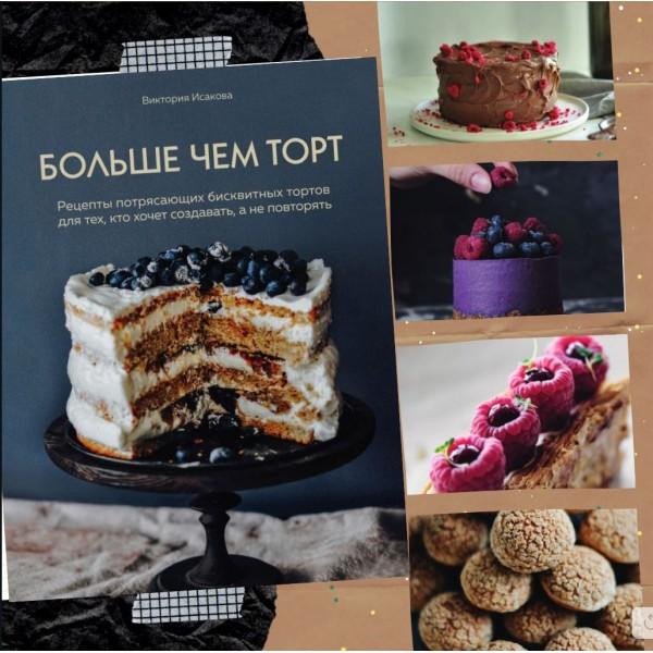 Виктория Исакова. Больше чем торт