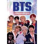 BTS. Биография группы, покорившей мир. Эдриан Бесли