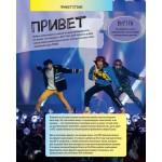 BTS. K-pop power. Главная книга фаната