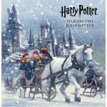 Гарри Поттер. Рождество в Хогвартсе, Pop-up книга