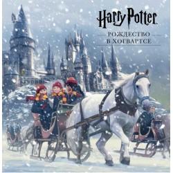 Гарри Поттер. Рождество в Хогвартсе. Книга-панорама 3D Pop-up