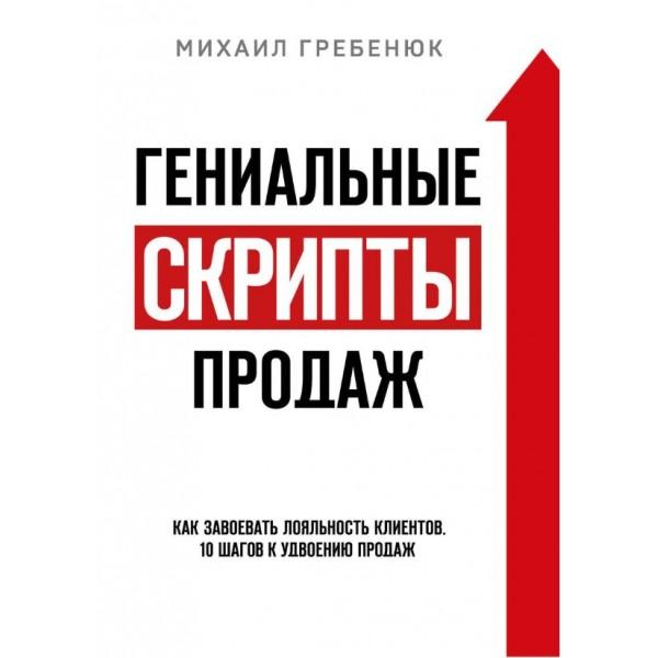 Гениальные скрипты продаж. Михаил Гребенюк