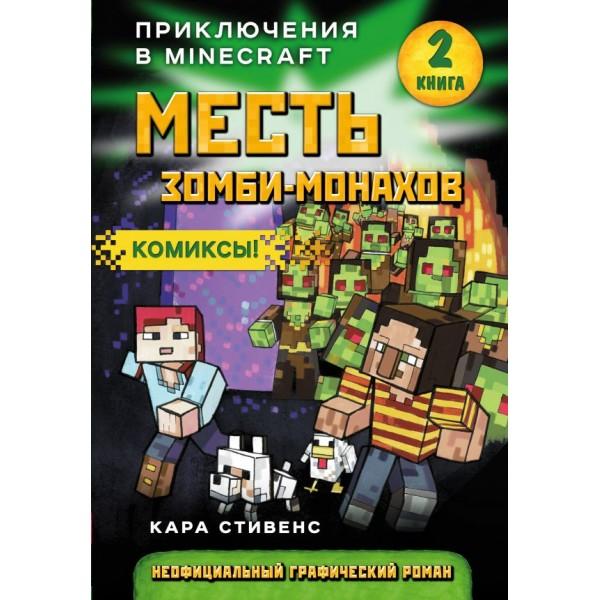 Месть зомби-монахов. Книга 2. Кара Стивенс