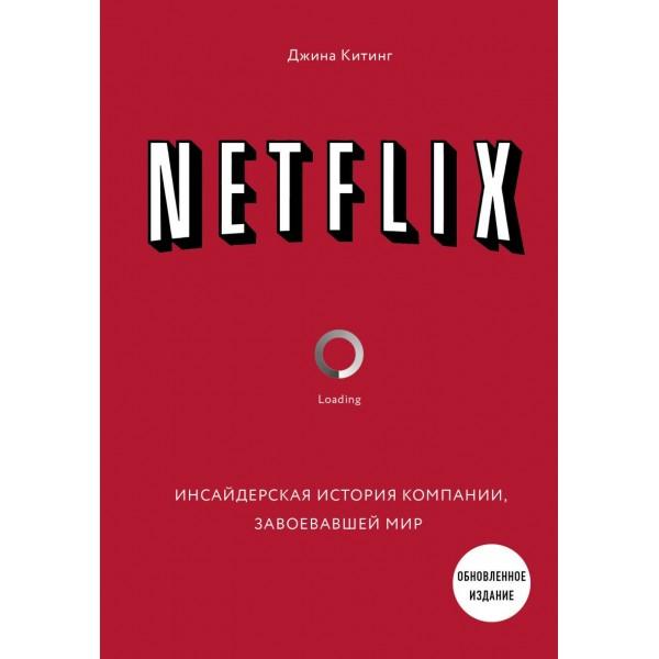 NETFLIX. Инсайдерская история компании, завоевавшей мир (2-е издание). Джина Китинг