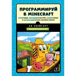 Программируй в Minecraft