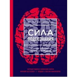 Сила подсознания, или Как изменить жизнь за 4 недели (новая обложка)
