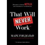 That will never work. История создания Netflix, рассказанная ее основателем. Марк Рэндольф