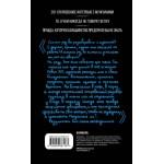 Внутри мужчины. Откровенные истории о любви, отношениях, браке, изменах и женщинах. Тамрико Шоли